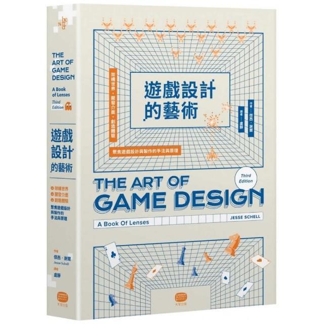 遊戲設計的藝術