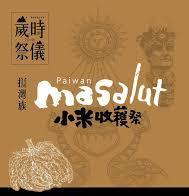「原聲傳唱Formosa。歡樂高歌Ho Hi Yan」─排灣族文化與美食