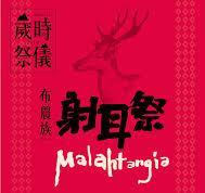 「原聲傳唱Formosa。歡樂高歌Ho Hi Yan」─布農族文化與美食