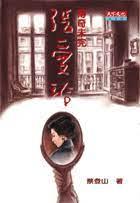 「潮味奇女子的文學人生」系列:張愛玲