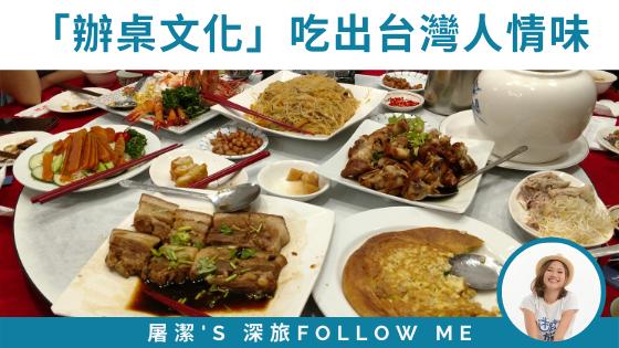 「辦桌文化」吃出台灣人情味