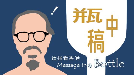 這樣看香港1-瓶中稿