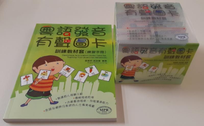 非粵語人學粵語,幾耐學得識?