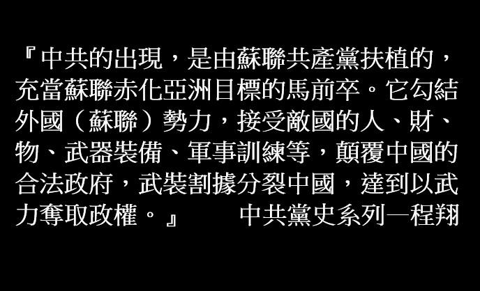 解讀中共黨史及蘇共解密檔案、探討中共建黨過程與其執政權的合法性
