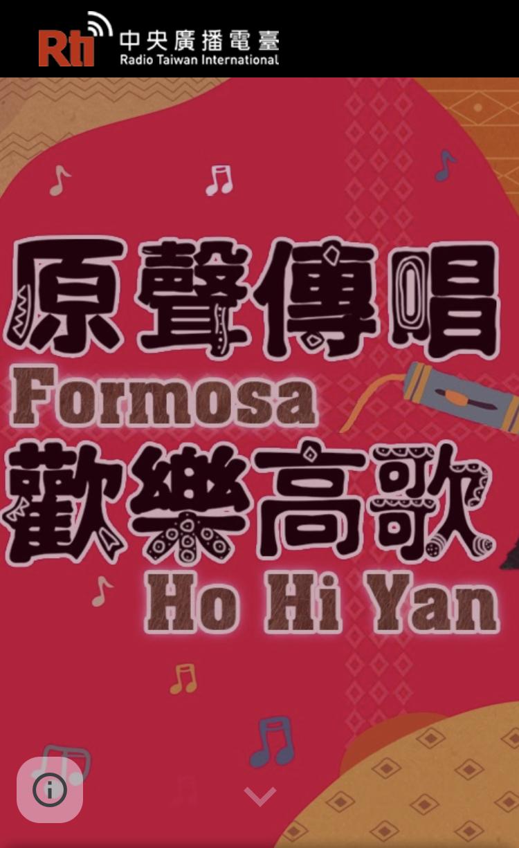 「原聲傳唱Formosa,歡樂高歌Ho Hi Yan」活動介紹