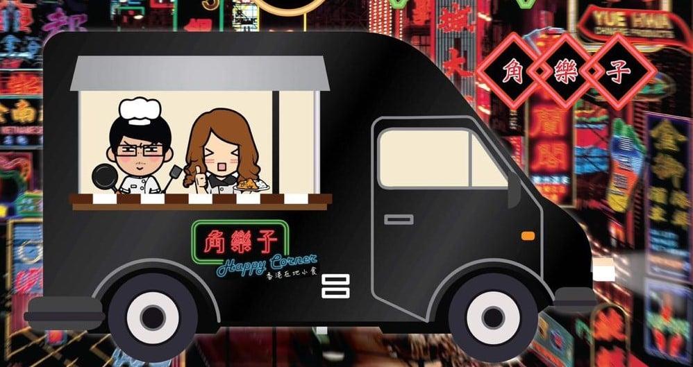 角樂子餐車 港式美食每天與(你)有約