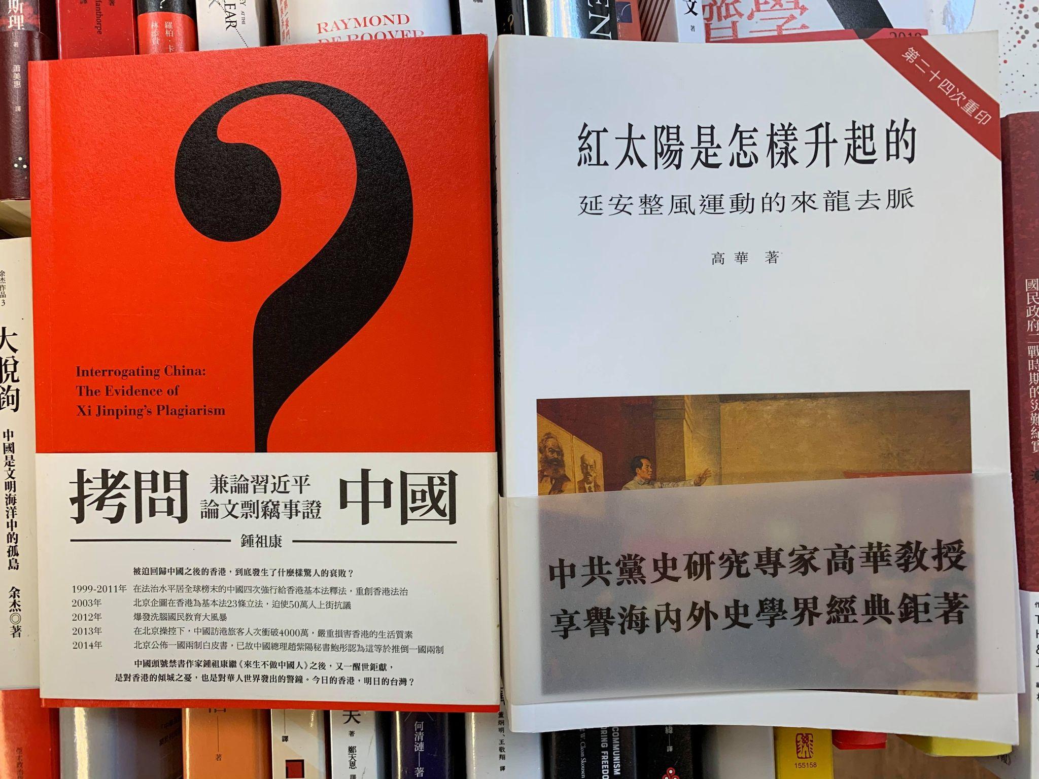 透視中共必讀 高華『紅太陽升起』、 鍾祖康『拷問中國』