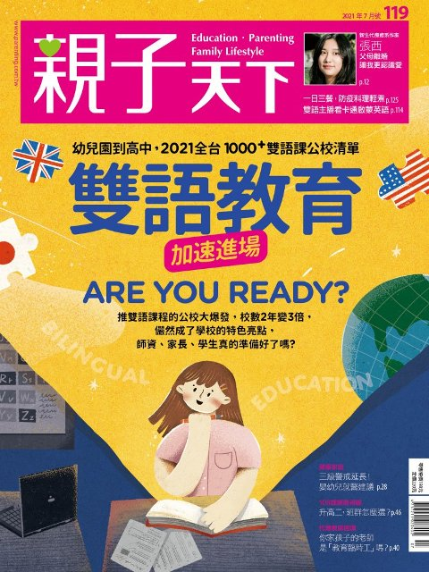 2030雙語國家政策展開,如何幫助台灣接軌國際
