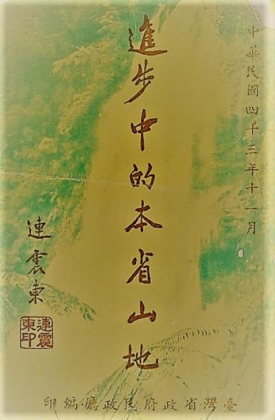 林班歌:屬於台灣的藍調,山野的工作歌謠