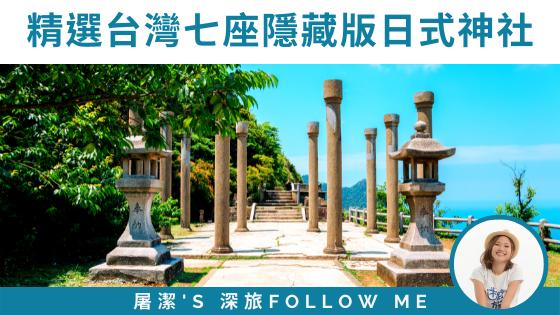 精選台灣7座隱藏版日式神社
