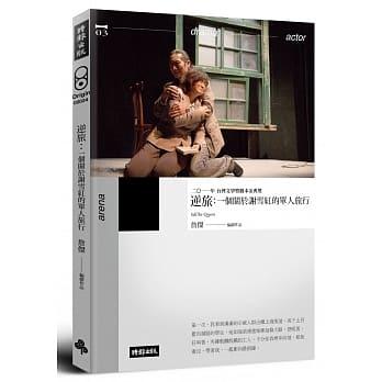 台灣文學獎劇本金典獎作品─逆旅:一個關於謝雪紅的單人旅行