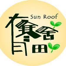寒舍有田─水培種植的屋頂生活家