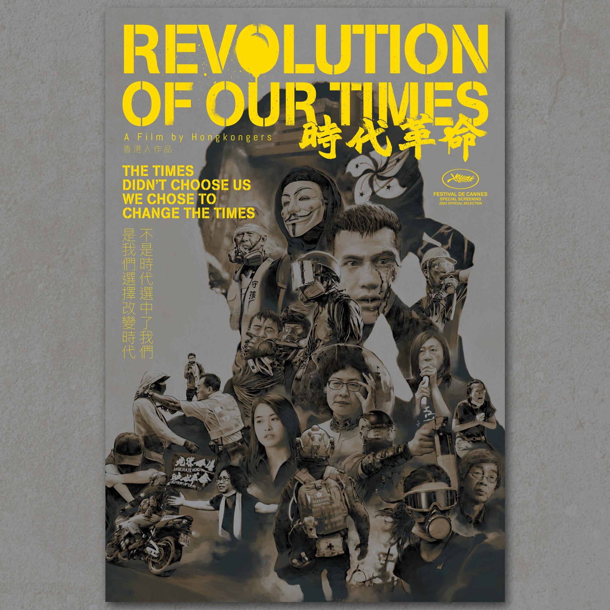 《時代革命Revolution of our times》 真實記錄香港2019反修例運動始末