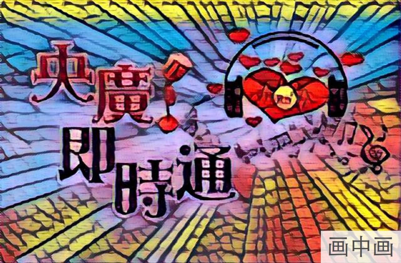 回覆聽友來信:安徽 禇昌榮 上海吳臻