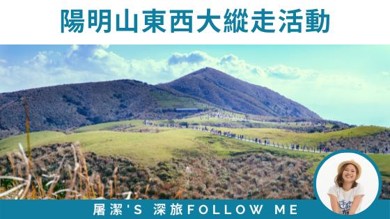 陽明山東西大縱走活動:值得一走的登山路線