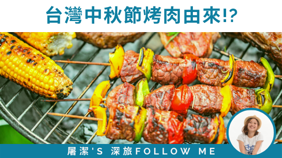 台灣中秋節烤肉由來!? 絕對不是洗腦廣告造成的