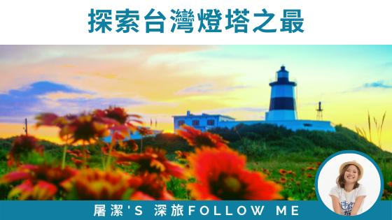 6個台灣燈塔之最,一起探索特色燈塔