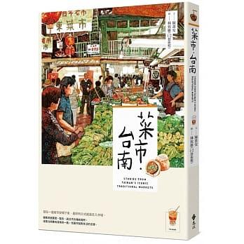 菜市、臺南