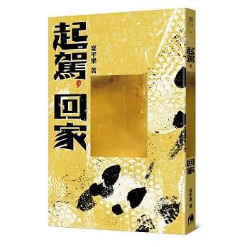 《起駕,回家》展現濃厚且特殊的臺灣宗教風情