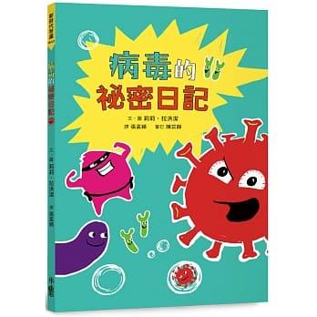 《病毒的祕密日記》為孩童特別創作的防疫之書