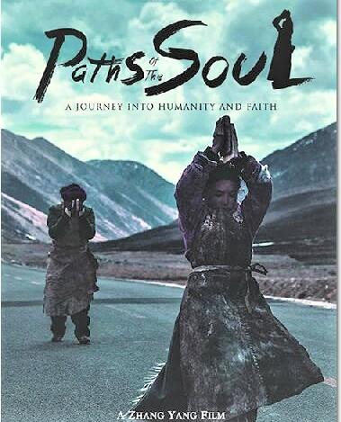 電影靈魂的路徑(岡仁波齊),從西藏朝聖之路,看信仰內求的力量
