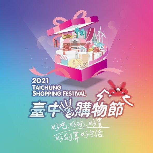 「2021臺中購物節」即將登場  下載活動APP就可以參加
