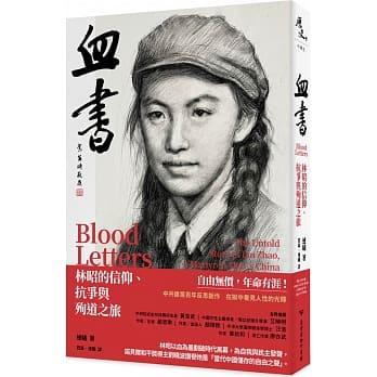 《血書:林昭的信仰、抗爭與殉道之旅》