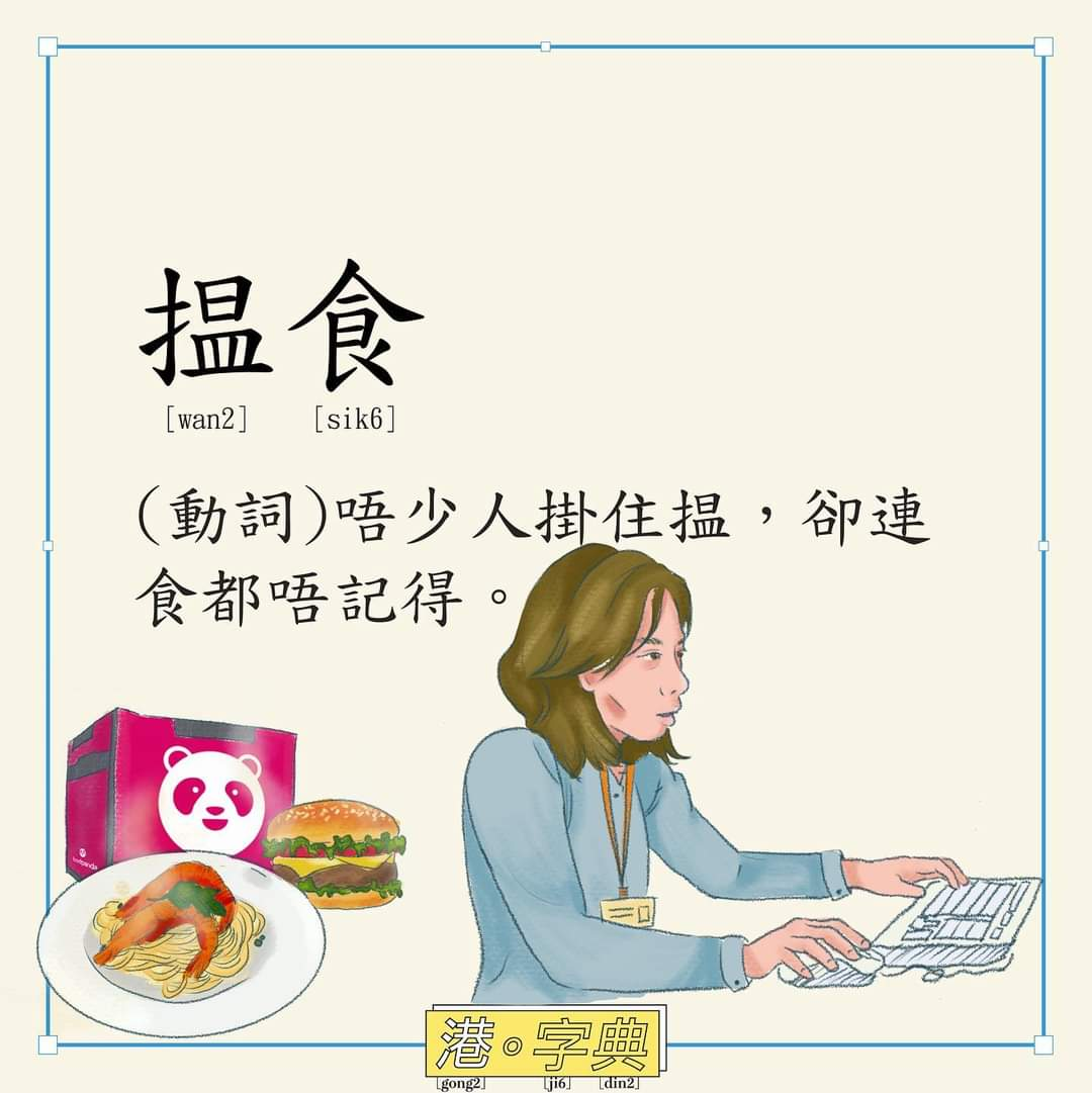 「香港。字典」 解釋抵死又有啲好笑