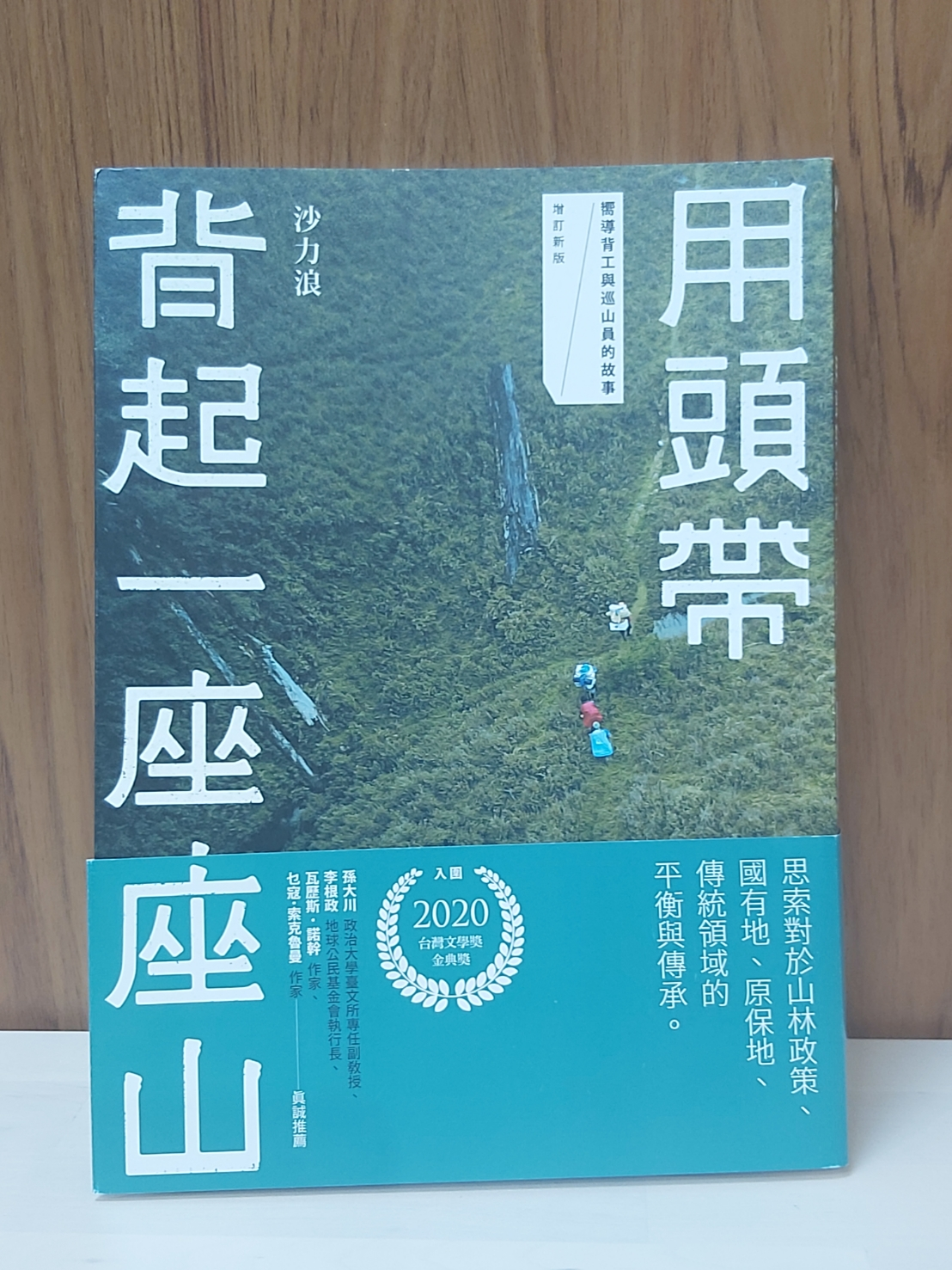 鎏金風華 5 - 臺灣心風景