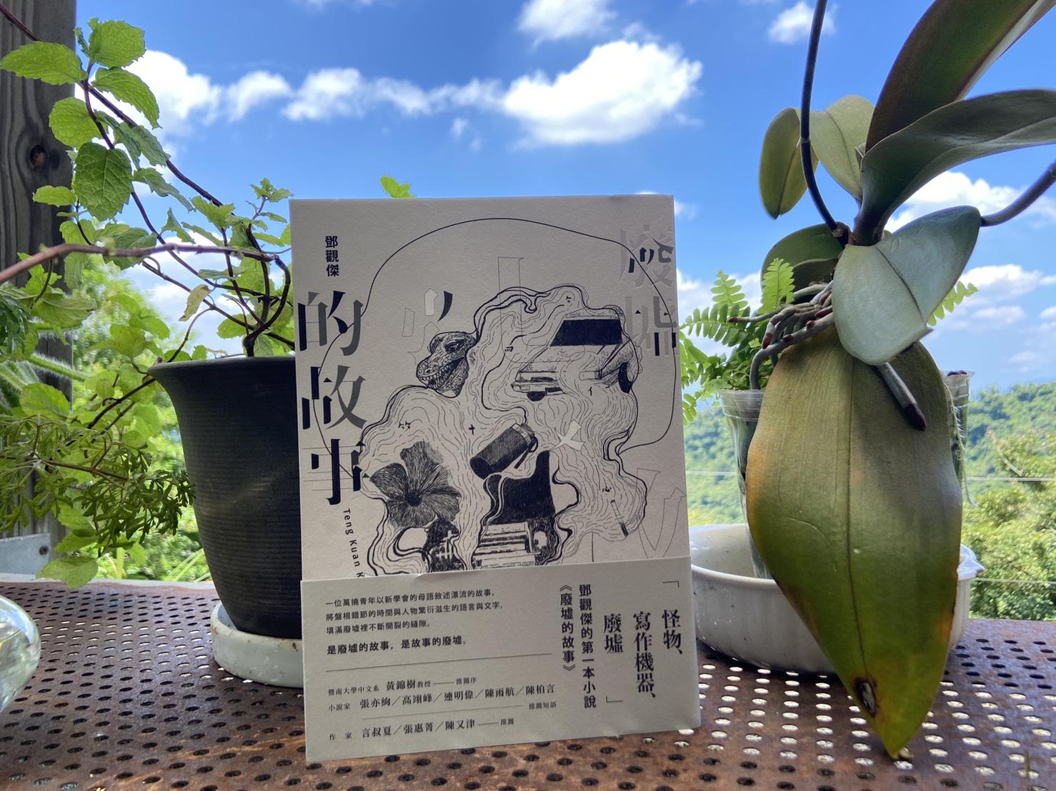 聊聊我剛認識不久的鄧觀傑,與他的《廢墟的故事》