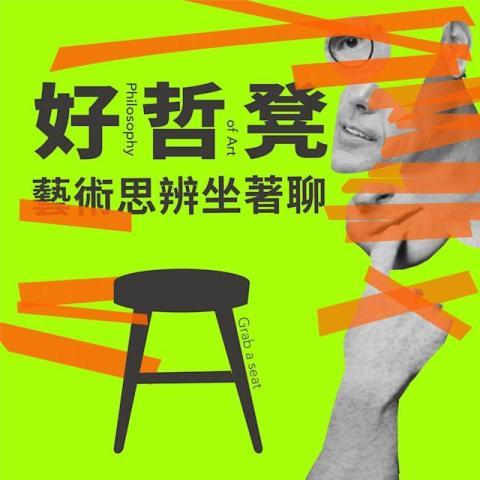 《好哲凳—藝術思辨坐著聊》將哲學帶入你的生活