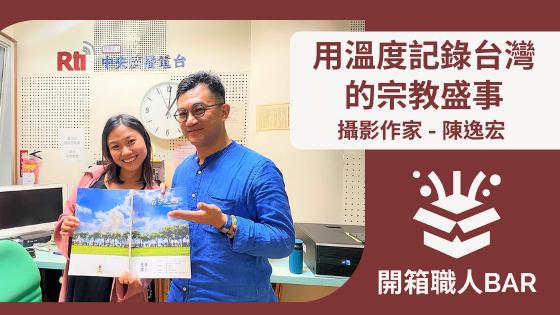 【攝影作家-陳逸宏】用溫度記錄台灣的宗教盛事