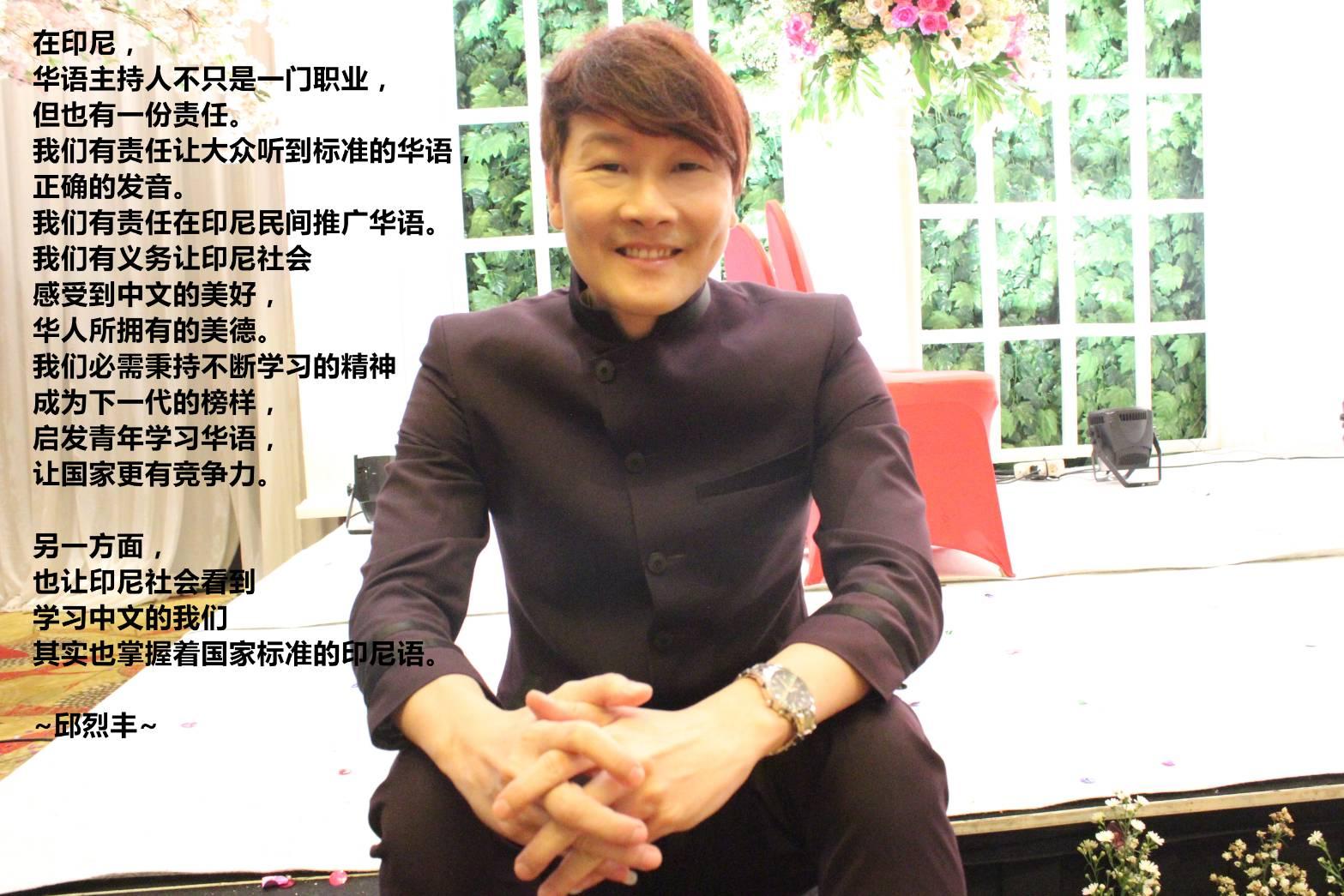 致力推廣中華文化的 印尼華語原創歌手 邱烈豐