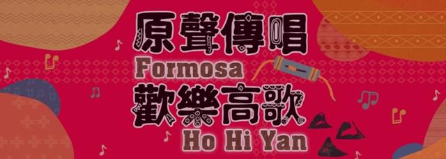 「原聲傳唱Formosa。歡樂高歌Ho Hi Yan」有獎徵答活動感謝參與!