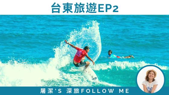 台東旅遊EP2:金樽衝浪、泰源幽谷、阿美族民俗中心