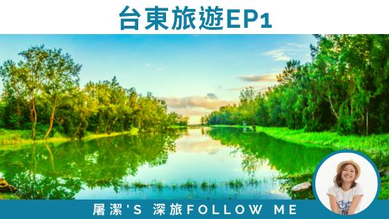 台東旅遊EP1:利吉惡地、台東森林公園、加路蘭