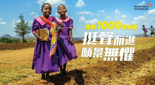 台灣世界展望會「資助1000個女童」行動,讓她們勇敢追夢!