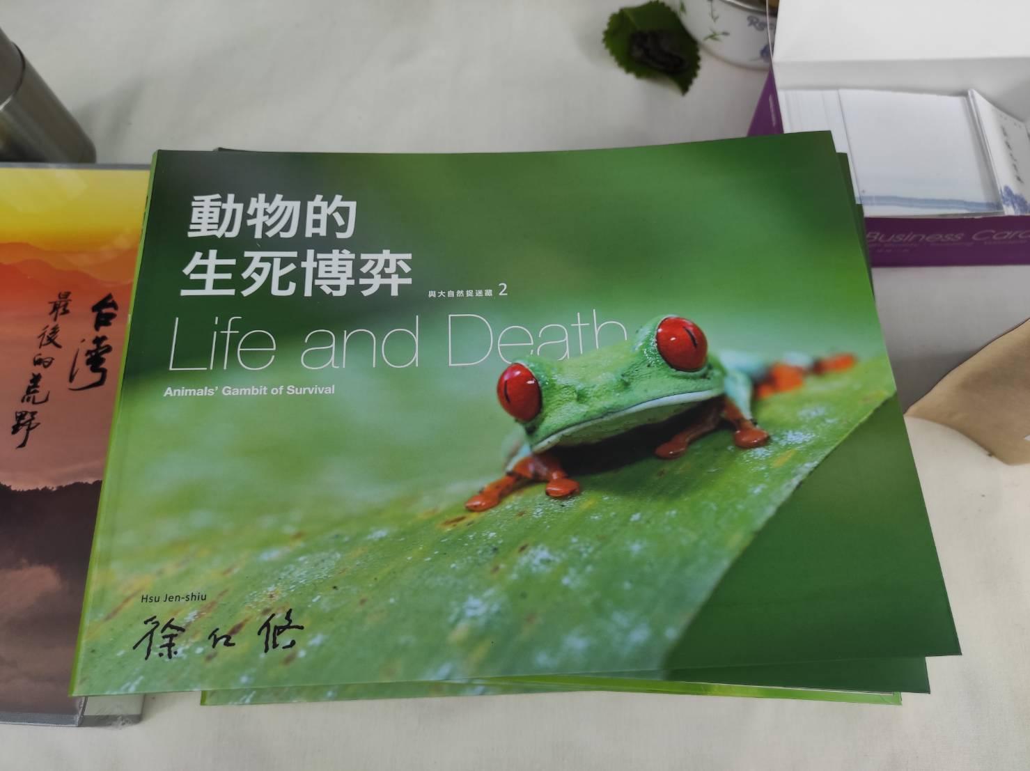 生態教育家徐仁修老師的新書--動物的生死博弈