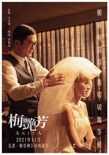 《瀑布》《梅艷芳ANITA》即將在台上映、「梅艷芳電影戲服展」松菸登場