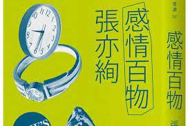 為日常百物說個故事,專訪作家張亦絢談《情感百物》