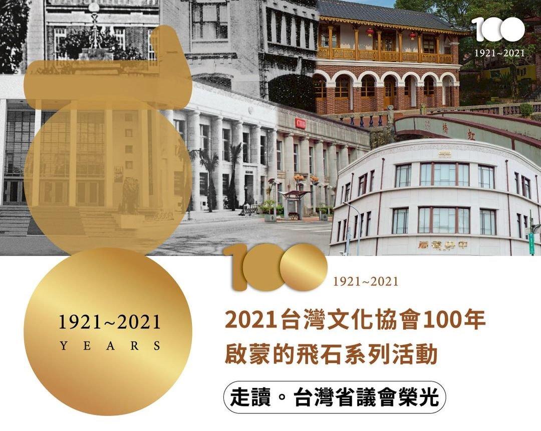 從文化協會一百年到省議會走讀