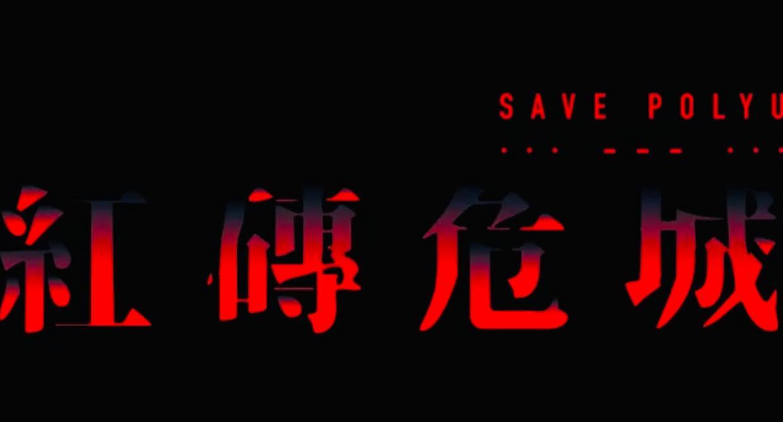 《紅磚危城》《時代革命》《少年》香港不能公映  眾聲集全新展現鏗鏘精神 基本法23條立法有以言入罪?