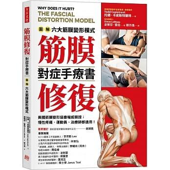 筋膜修復對症手療書:徒手治療就能解決疼痛