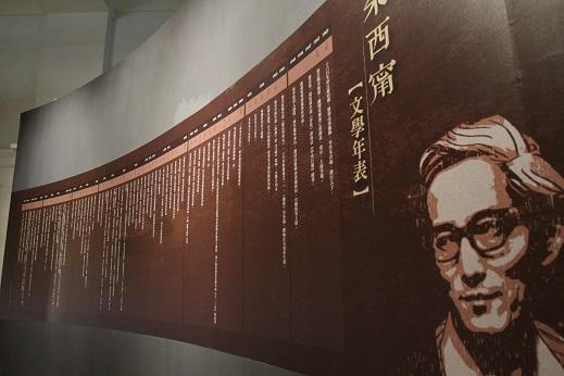 小說的冶金者:朱西甯捐贈展