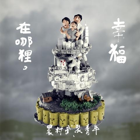 農村武裝青年獲廣州最佳民謠樂隊奬@DJ華語民謠歌曲獎