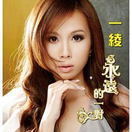 毛豆公主 一綾   唱出對家鄉台南新市的情感
