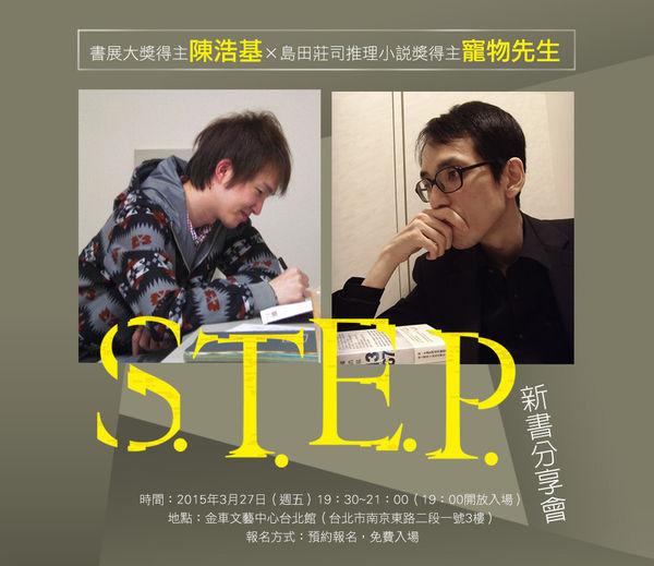 推理新作S.T.E.P  塑造零犯罪的世界