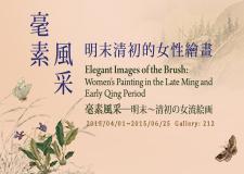 毫素風采—明末清初的女性繪畫