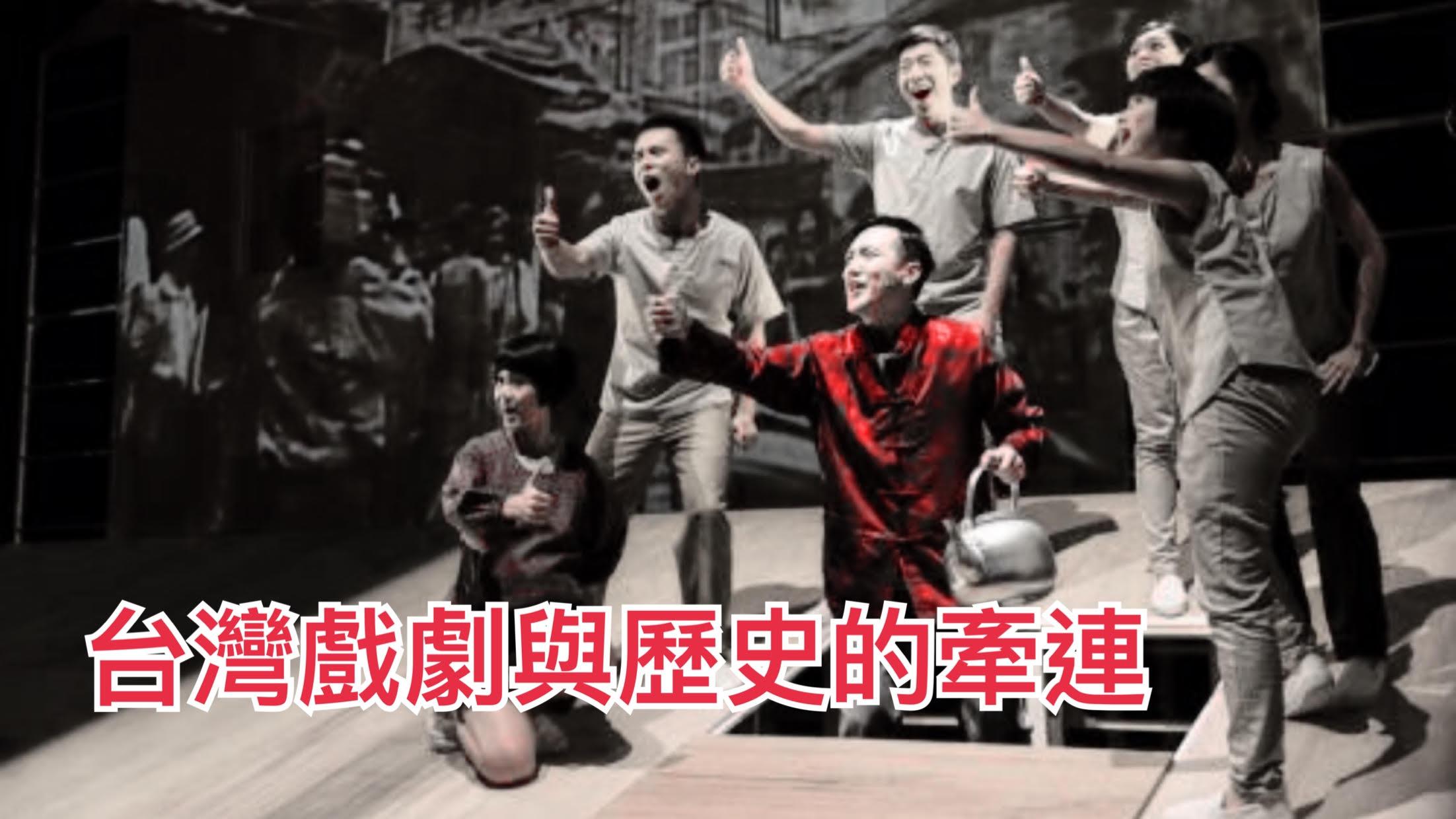 台灣戲劇與歷史的牽連