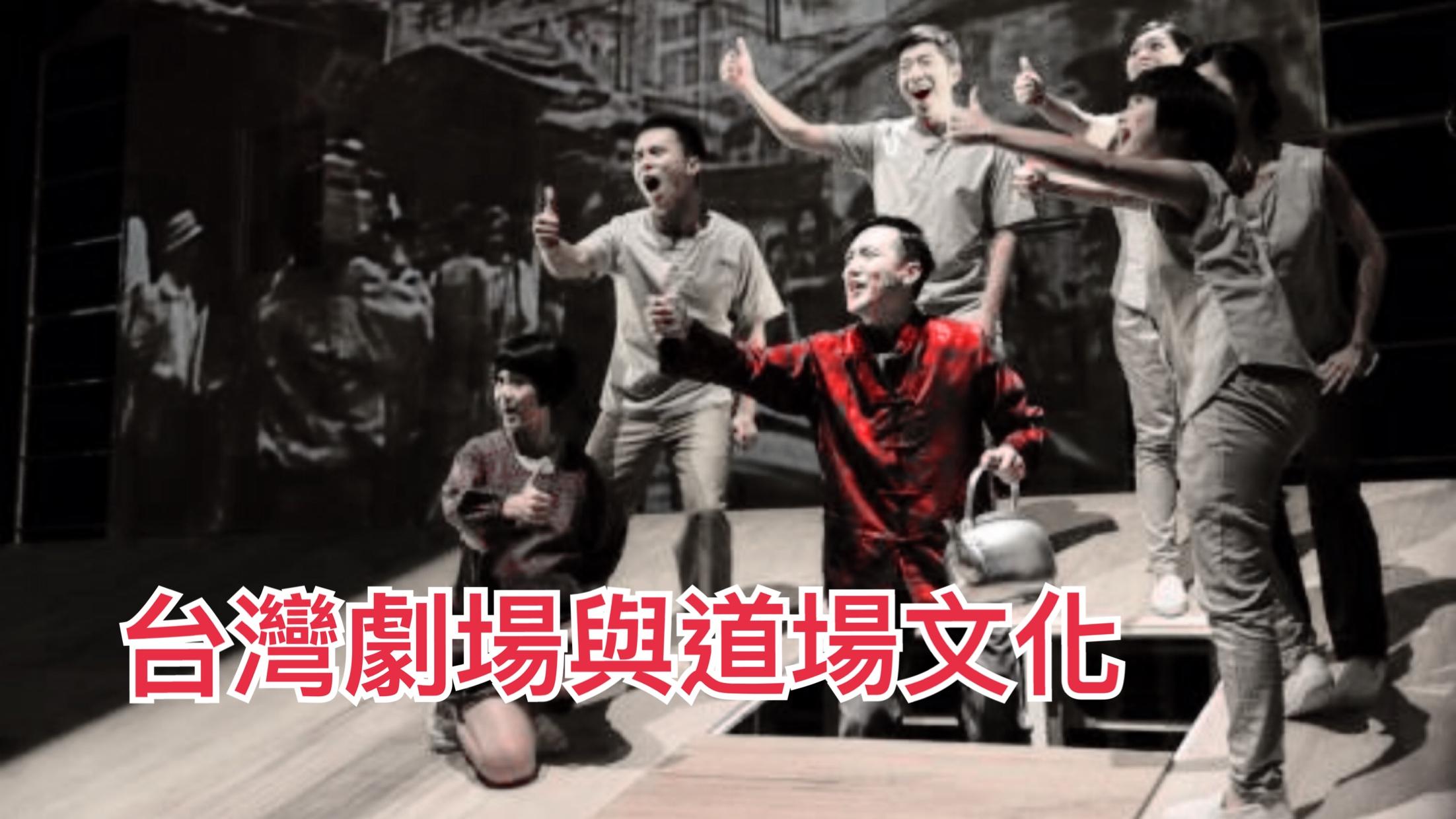 台灣的劇場與道場文化